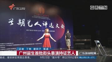广州诞生首批街头表演持证艺人