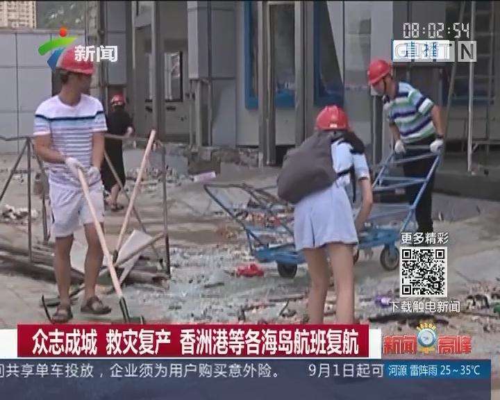 众志成城 救灾复产 香洲港等各海岛航班复航