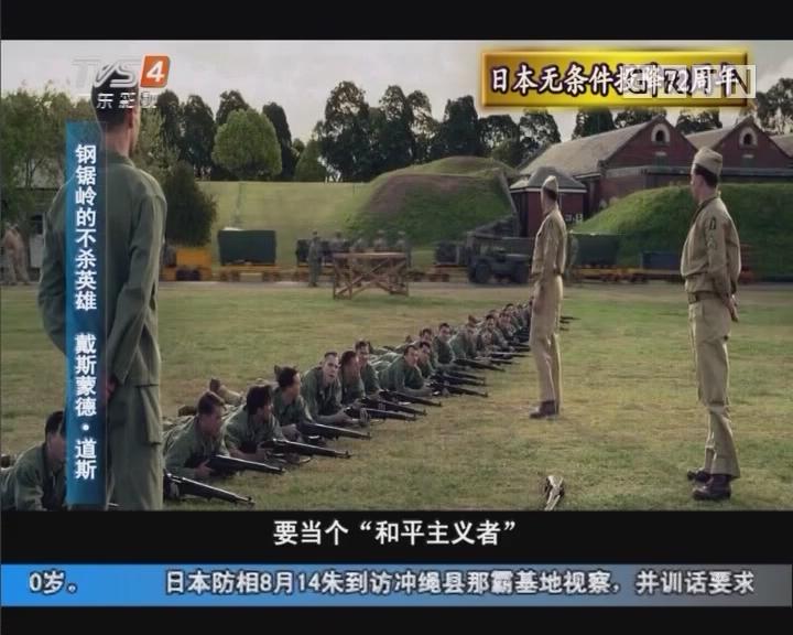[2017-08-15]军晴剧无霸:军晴大揭秘:钢锯岭的不杀英雄