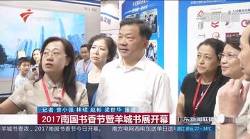2017南国书香节暨羊城书展开幕