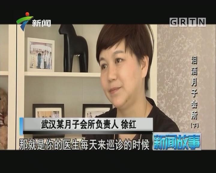 [2017-08-03]新闻故事:泪洒月子会所(下)