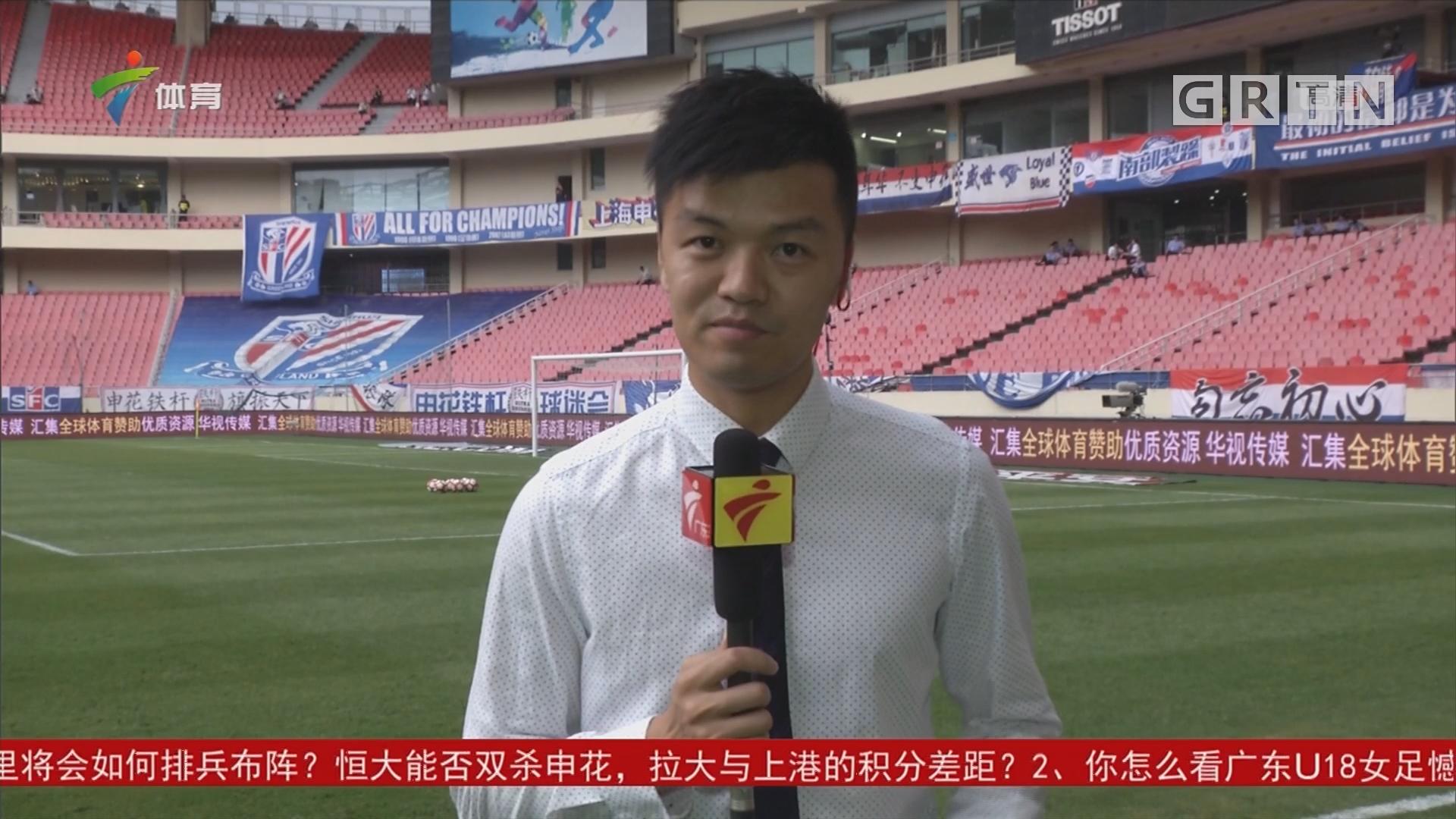 记者现场连线:申花VS恒大