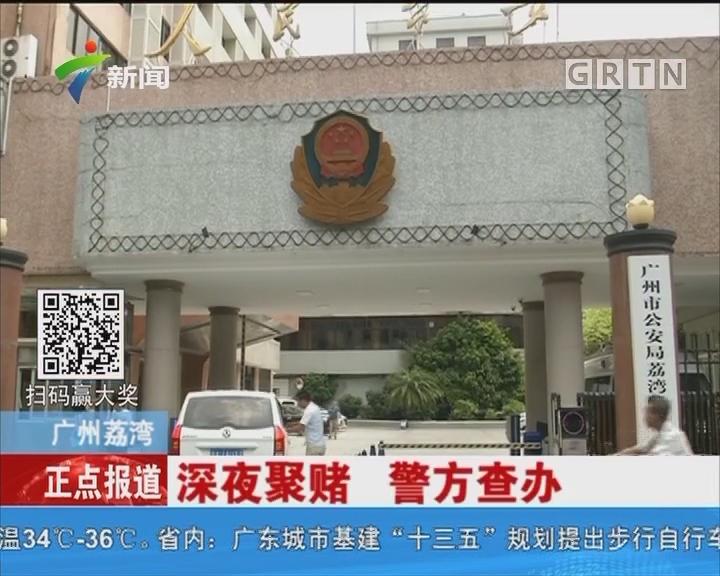 广州荔湾:深夜聚赌 警方查办