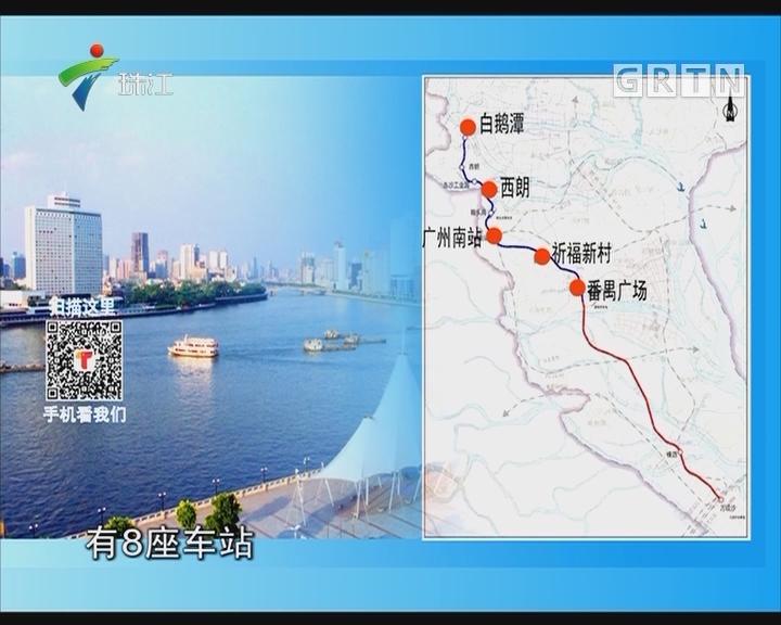 番禺祈福新村20万居民将迎地铁