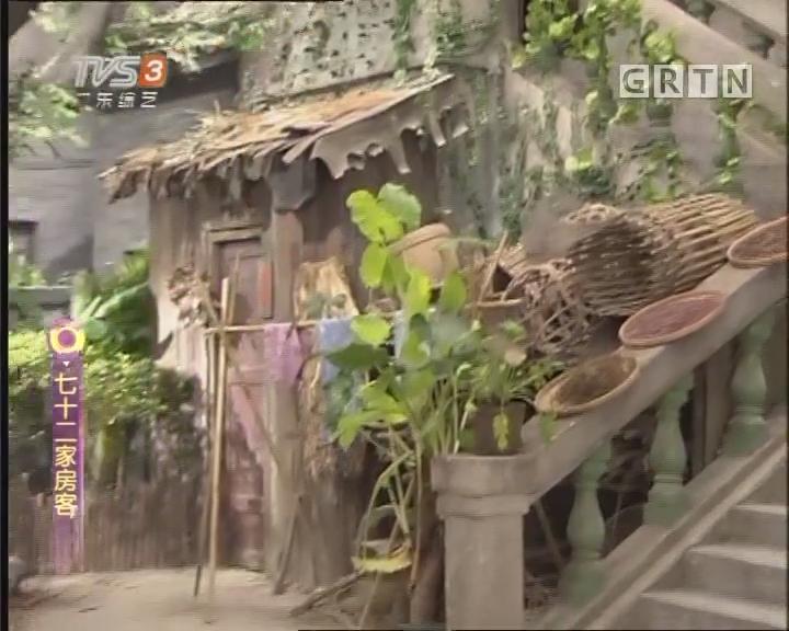 [2017-08-29]七十二家房客:新丁壶(上)
