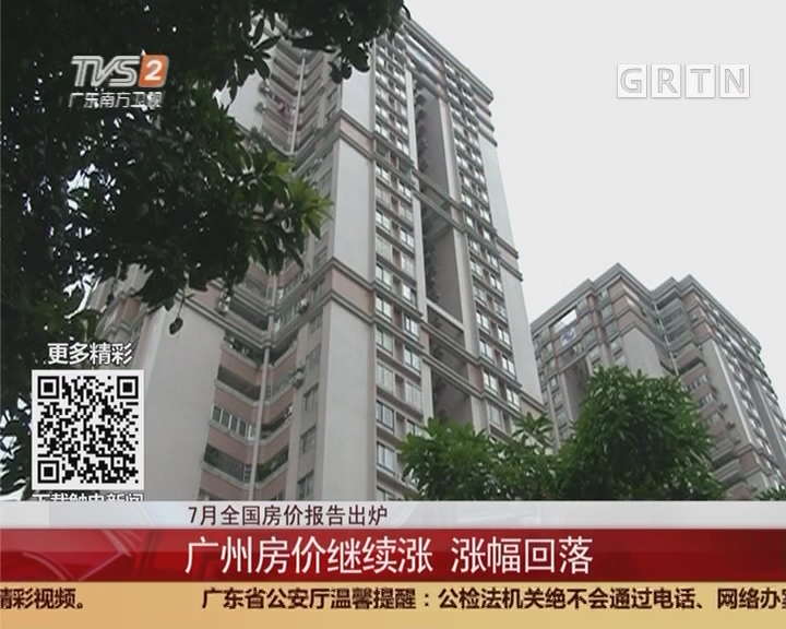 7月全国房价报告出炉:广州房价继续涨 涨幅回落