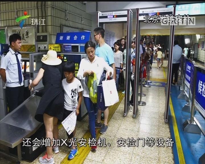 广州地铁9月底安检升级 进站需过安检机