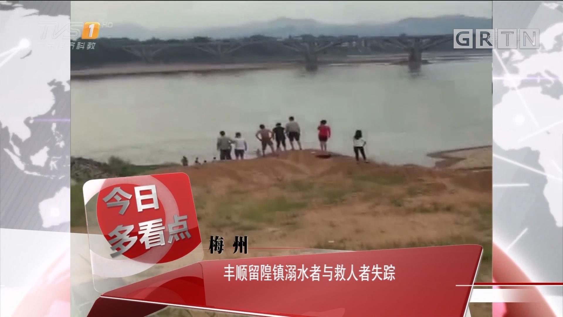 梅州:丰顺留隍镇溺水者与救人者失踪
