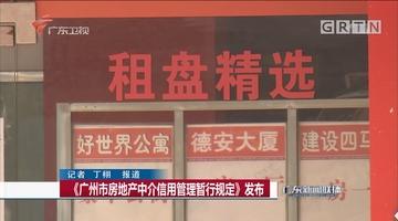 《广州市房地产中介信用管理暂行规定》发布