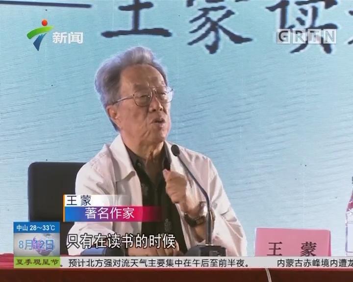广州 南国书香节:名家云集 共品书香