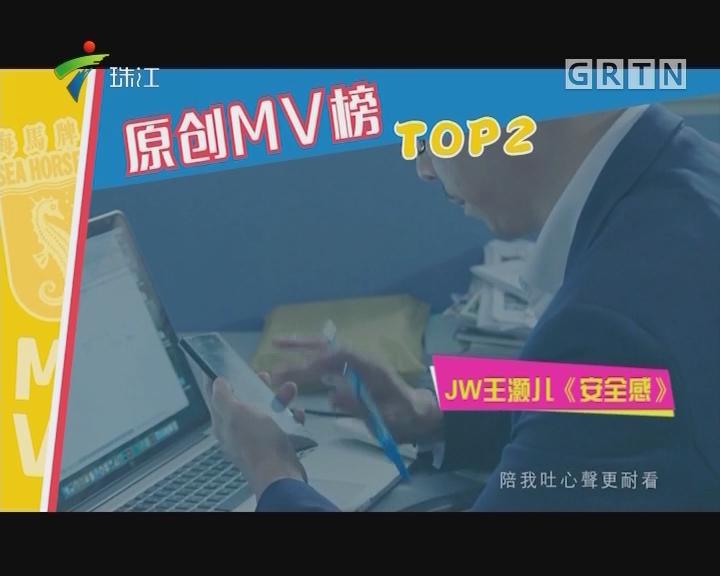 原创MV榜