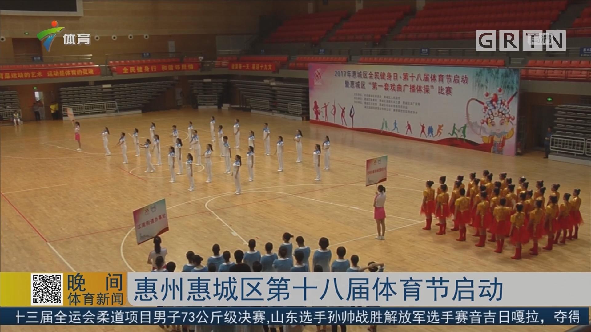 惠州惠城区第十八届体育节启动