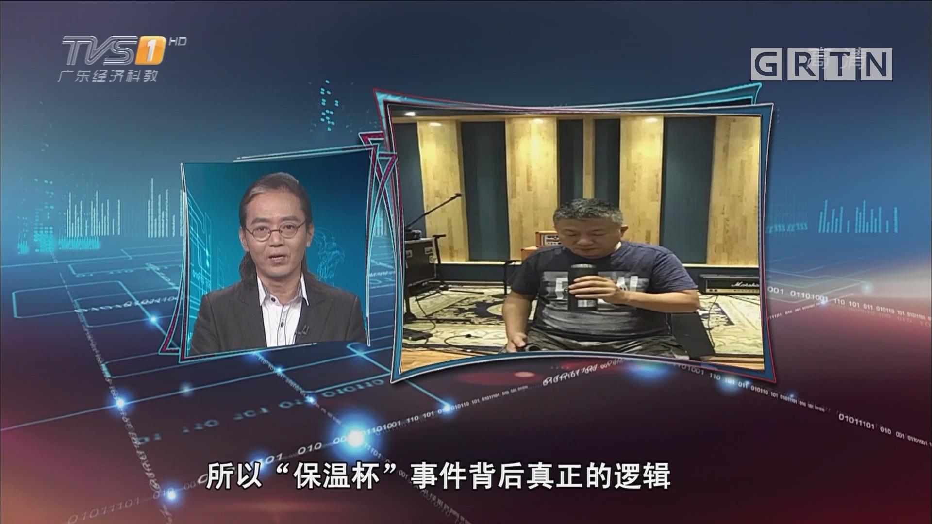 [HD][2017-08-25]马后炮:手握保温杯的中年人 怎么就成了被鄙视的对象