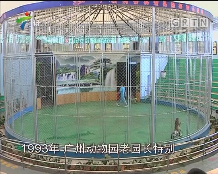 广州动物园马戏明天起停业
