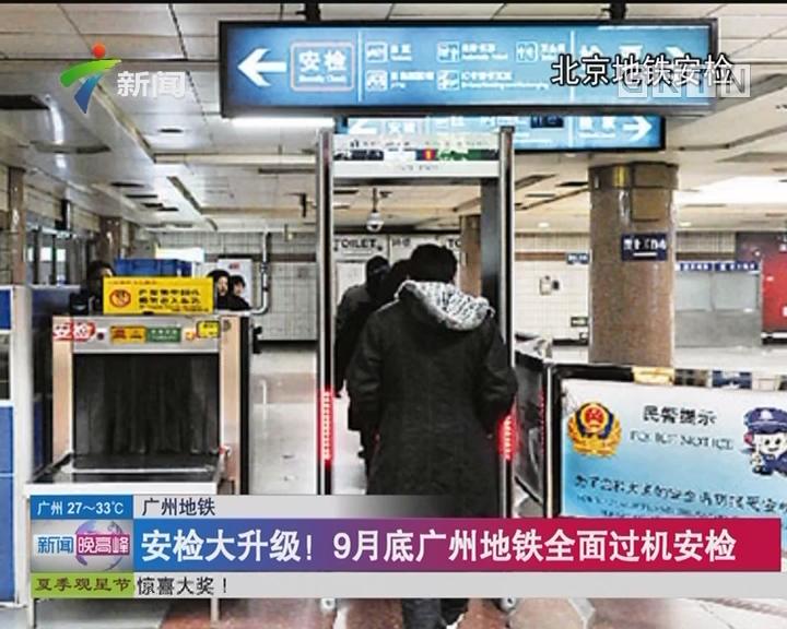 广州地铁:安检大升级!9月底广州地铁全面过机安检