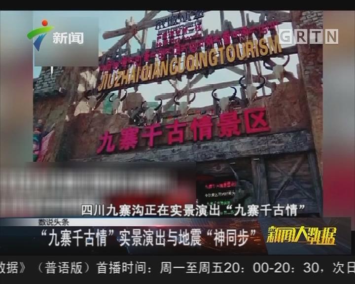 """""""九寨千古情""""实景演出与地震""""神同步"""""""