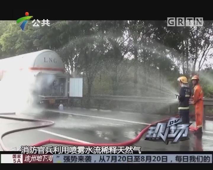 标题:罐槽车泄漏燃气 消防紧急封路处置