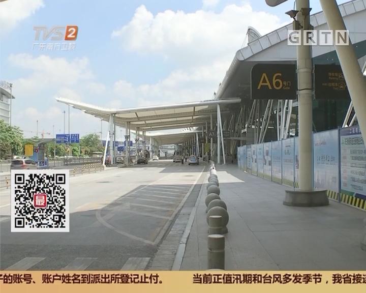 广州白云机场:明起到达区小车通道临时关闭48小时