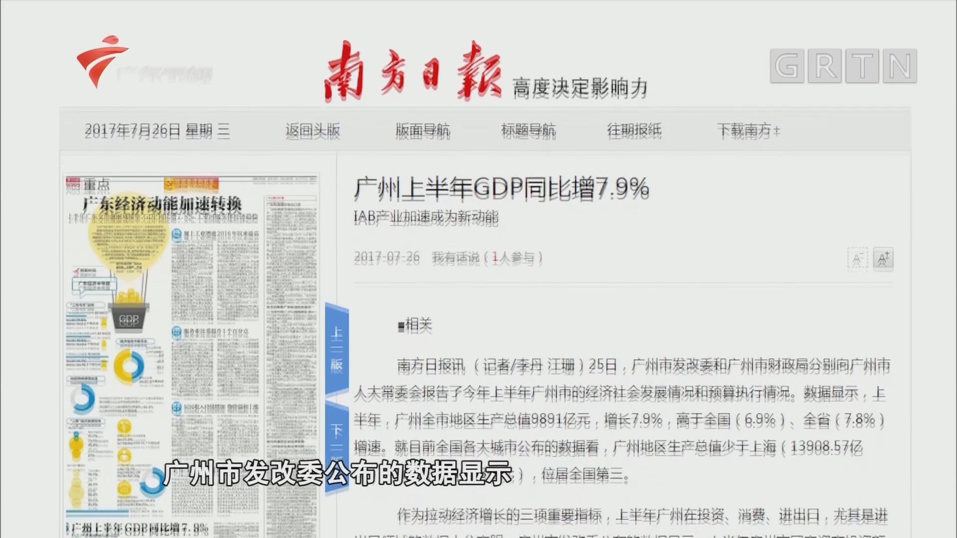 """珠三角""""双子星""""之广州经济亮点"""