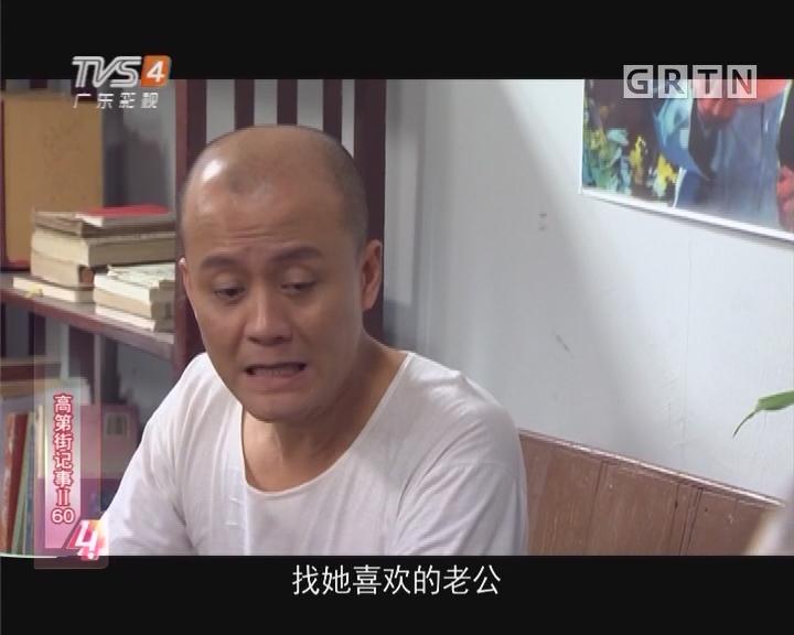 [2017-08-06]高第街记事:阿玲的拖友
