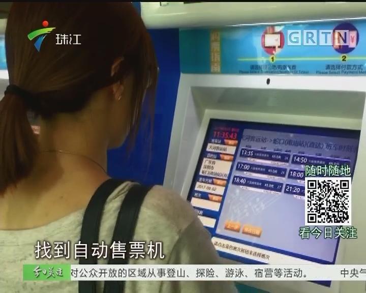广州:客运站购票买保险被默认 乘客认为不合理