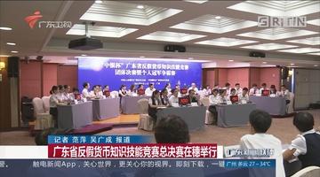 广东省反假货币知识技能竞赛总决赛在穗举行