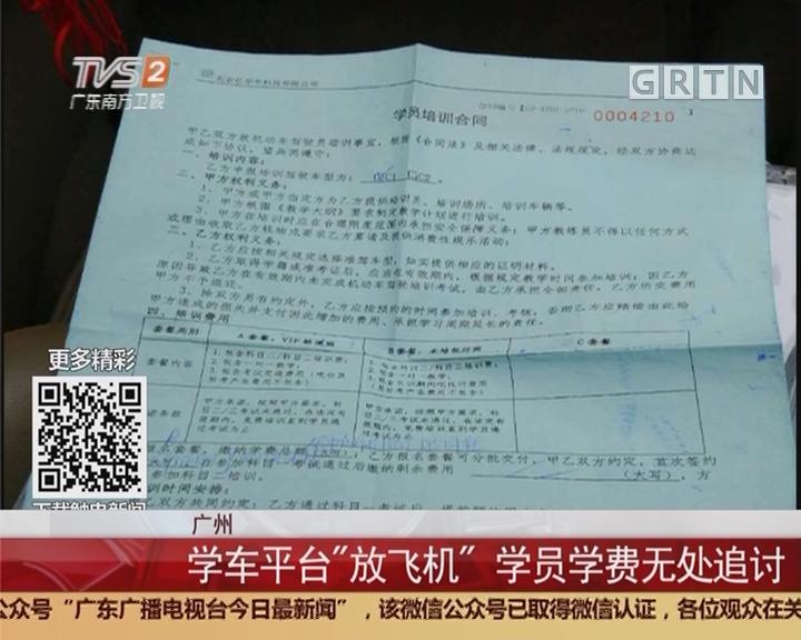 """广州:学车平台""""放飞机"""" 学员学费无处追讨"""