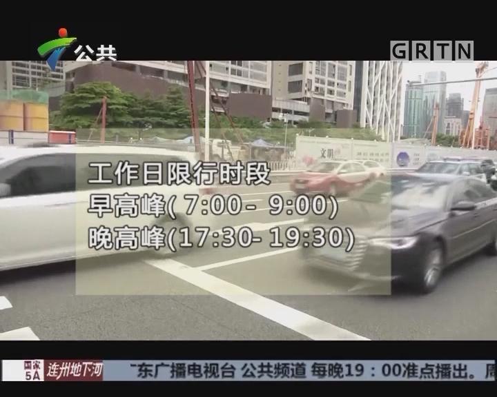深圳早晚高峰全市限外 9月1日起正式执法