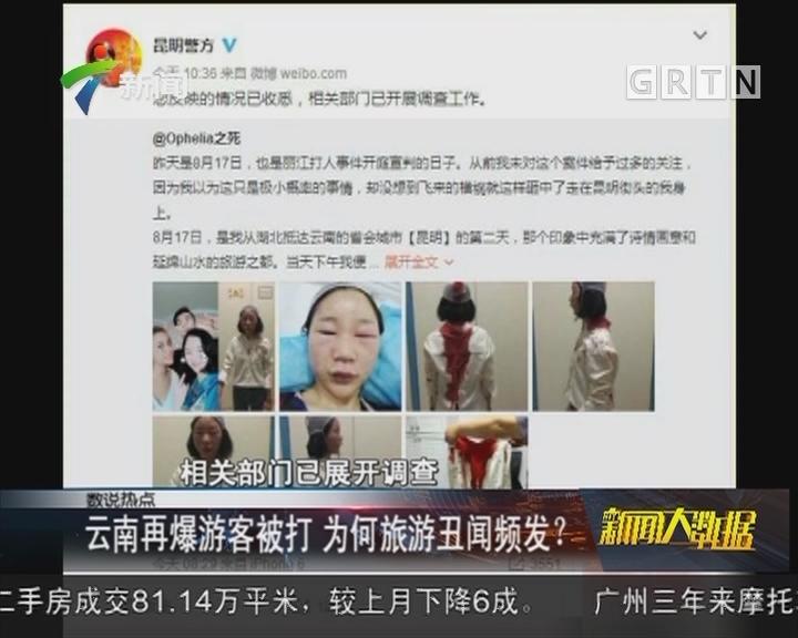 云南再爆游客被打 为何旅游丑闻频发?