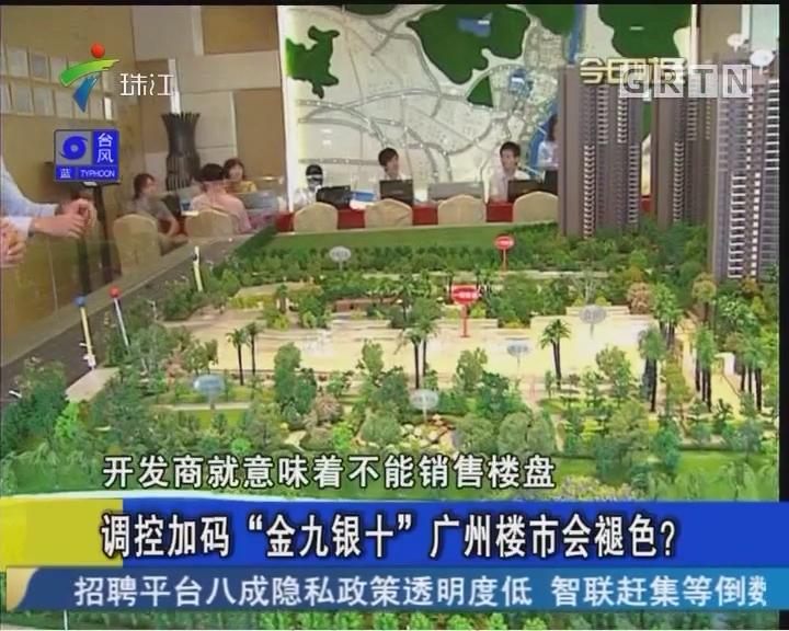 """调控加码""""金九银十""""广州楼市会褪色?"""