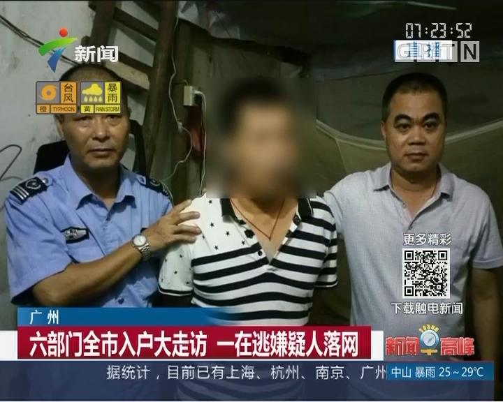 广州:六部门全市入户大走访 一在逃嫌疑人落网