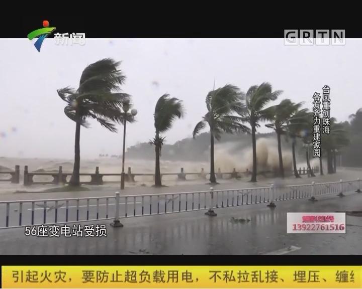 [2017-08-29]社会纵横:台风重创珠海 各方齐力重建家园