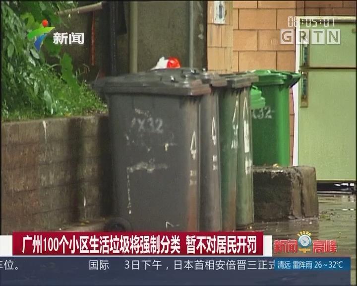 广州100个小区生活垃圾将强制分类 暂不对居民开罚