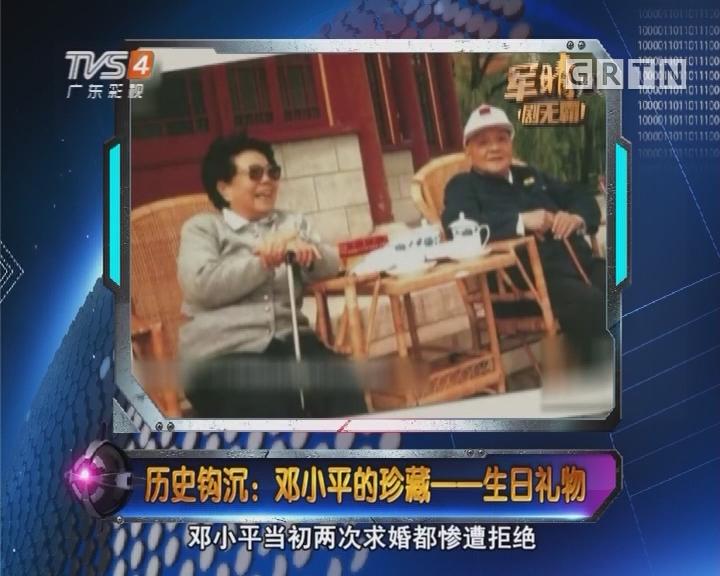 历史钩沉:邓小平的珍藏——生日礼物