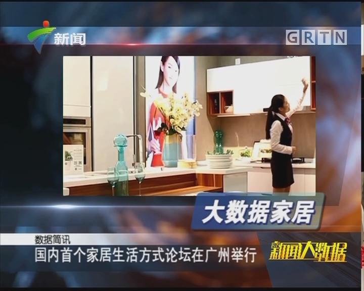 国内首个家居生活方式论坛在广州举行