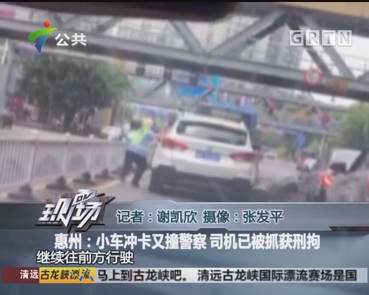 惠州:小车冲卡又撞警察 司机已被抓获刑拘