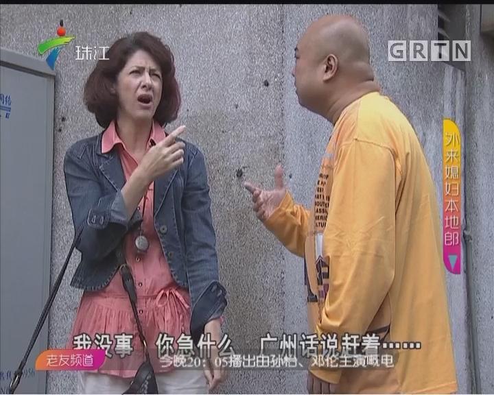 [2017-08-05]外来媳妇本地郎:和你前妻做朋友(上)