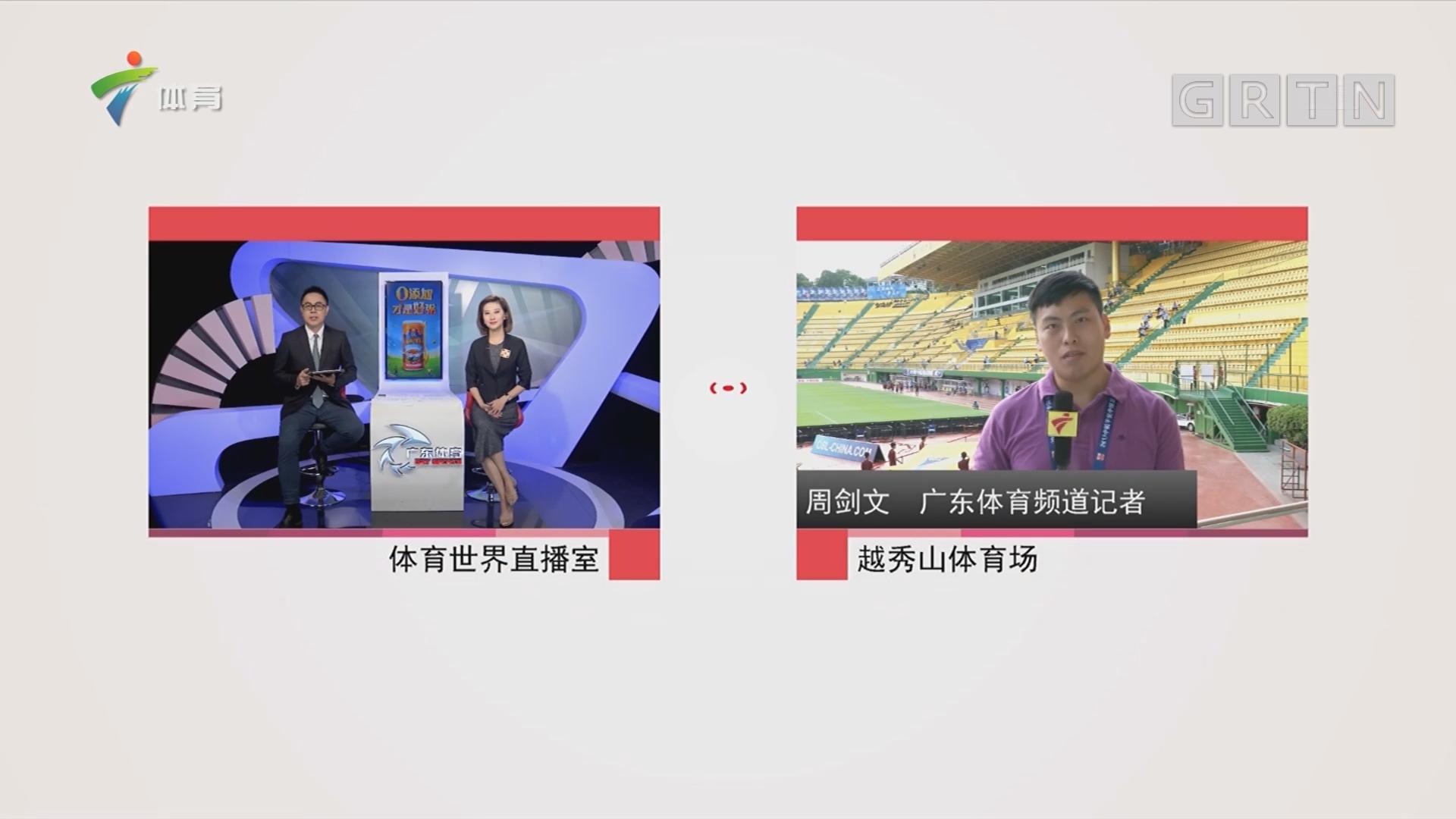 中超现场连线:广州富力VS江苏苏宁