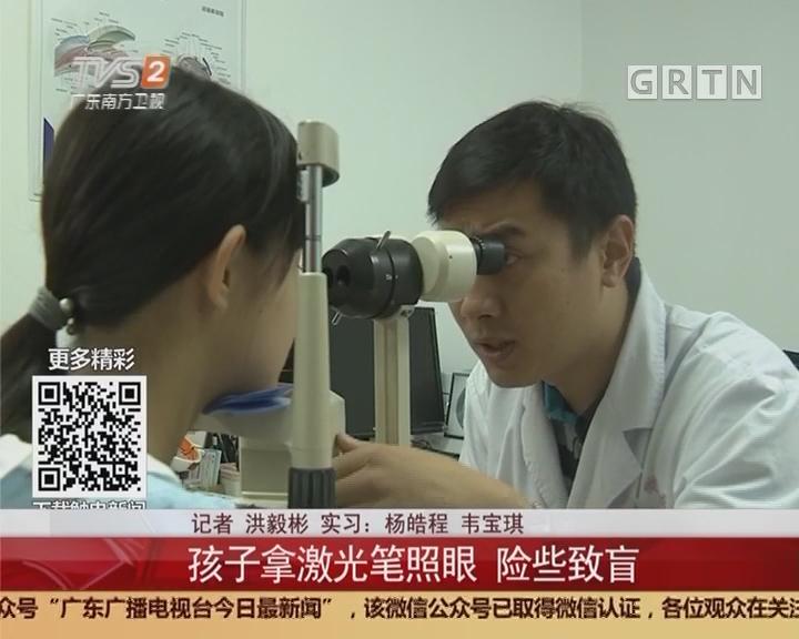暑期安全:东莞 孩子拿激光笔照眼 险些致盲