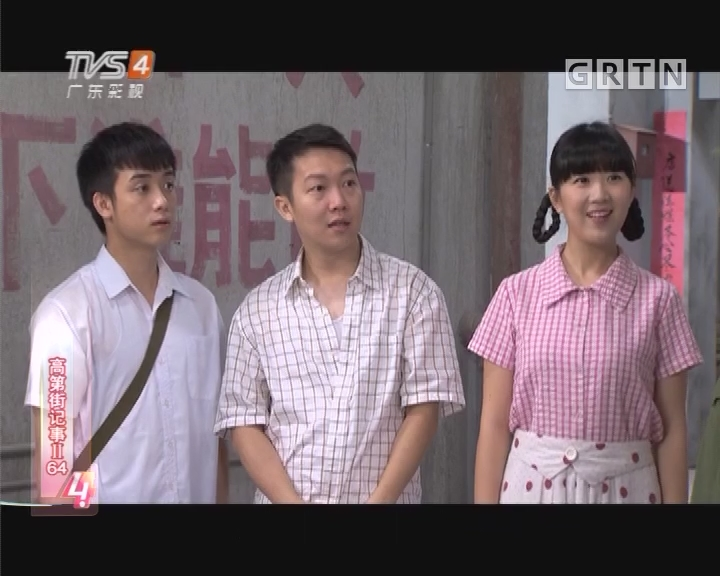 [2017-08-20]高第街记事:红心爱军