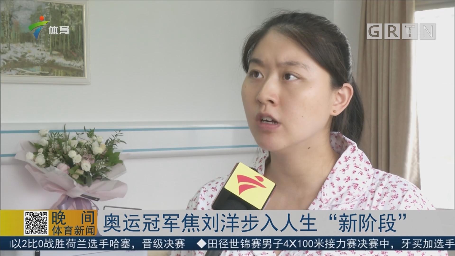 """奥运冠军焦刘洋步入人生""""新阶段"""""""