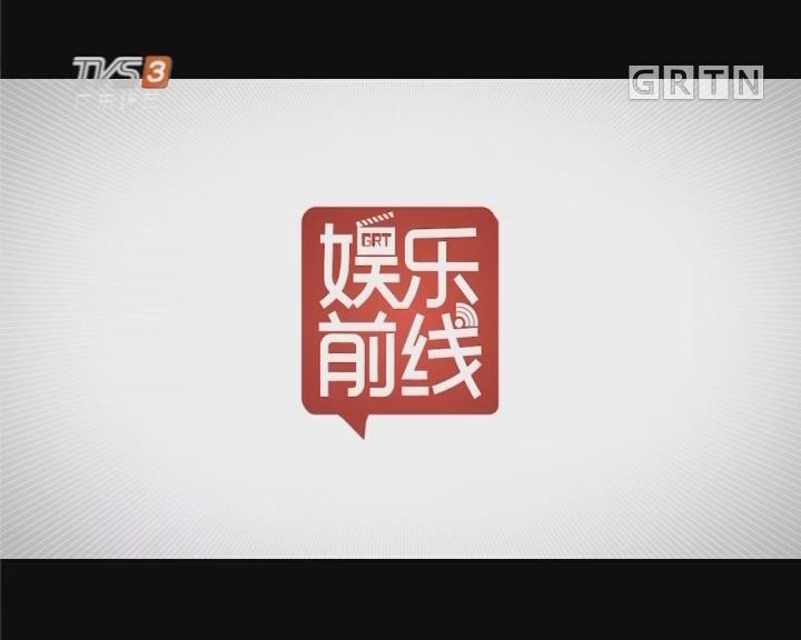 [2017-08-24]娱乐前线:又是改编电影!王俊凯热巴能否挑起《解忧杂货店》的大梁