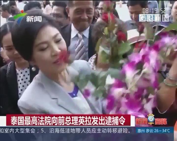 泰国最高法院向前总理英拉发出逮捕令