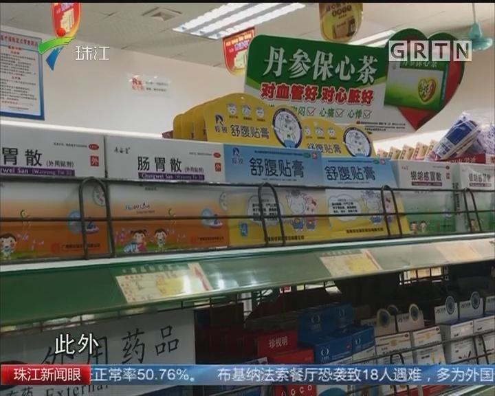 广东四品种儿童药涨价 最高涨幅两成