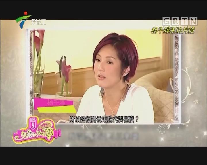 杨千嬅:勇敢去爱的烈女