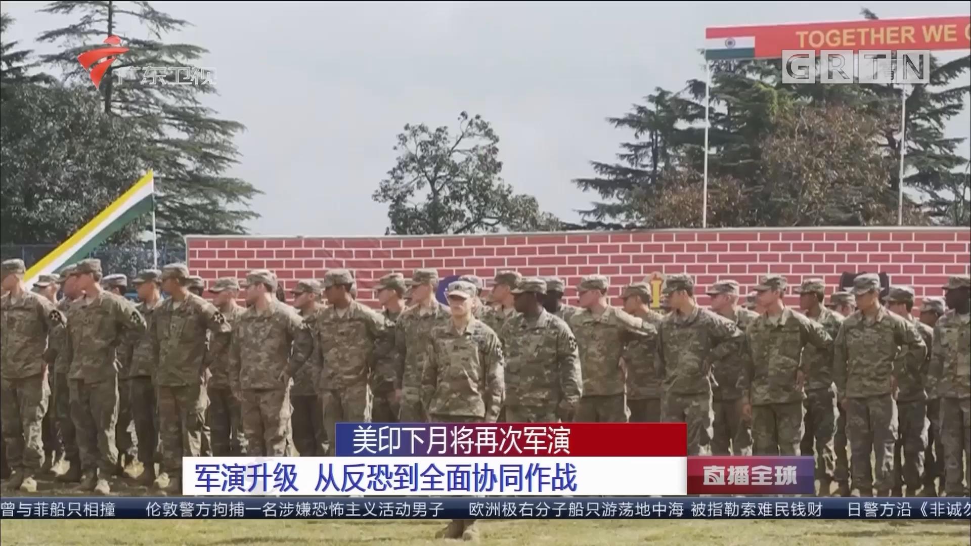 美印下月将再次军演 军演升级 从反恐到全面协同作战