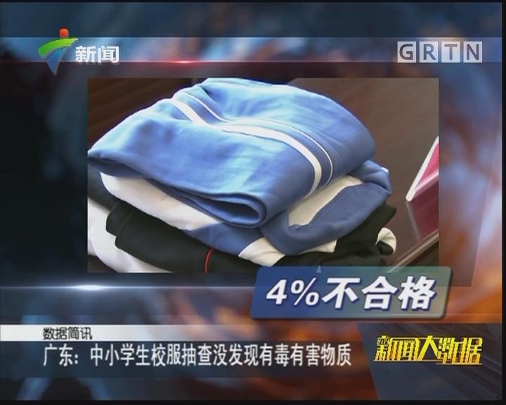 广东:中小学生校服抽查没发现有毒有害物质