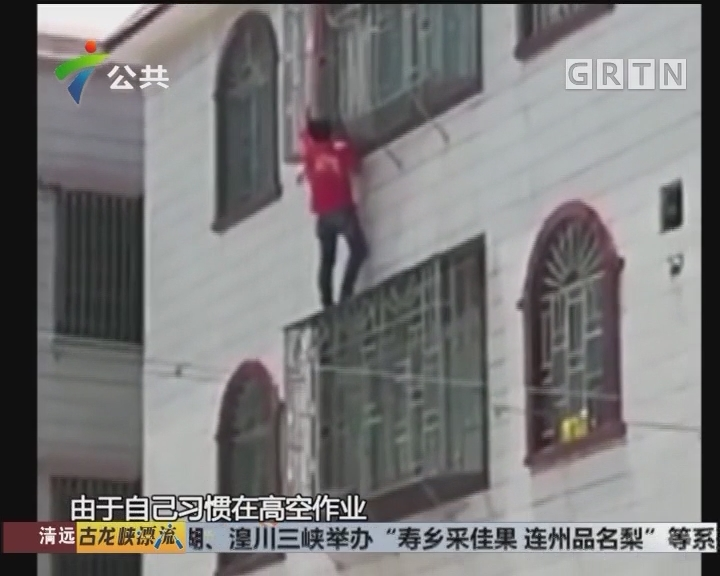 """江门:小孩被卡防盗网 """"蜘蛛侠""""爬墙救援"""