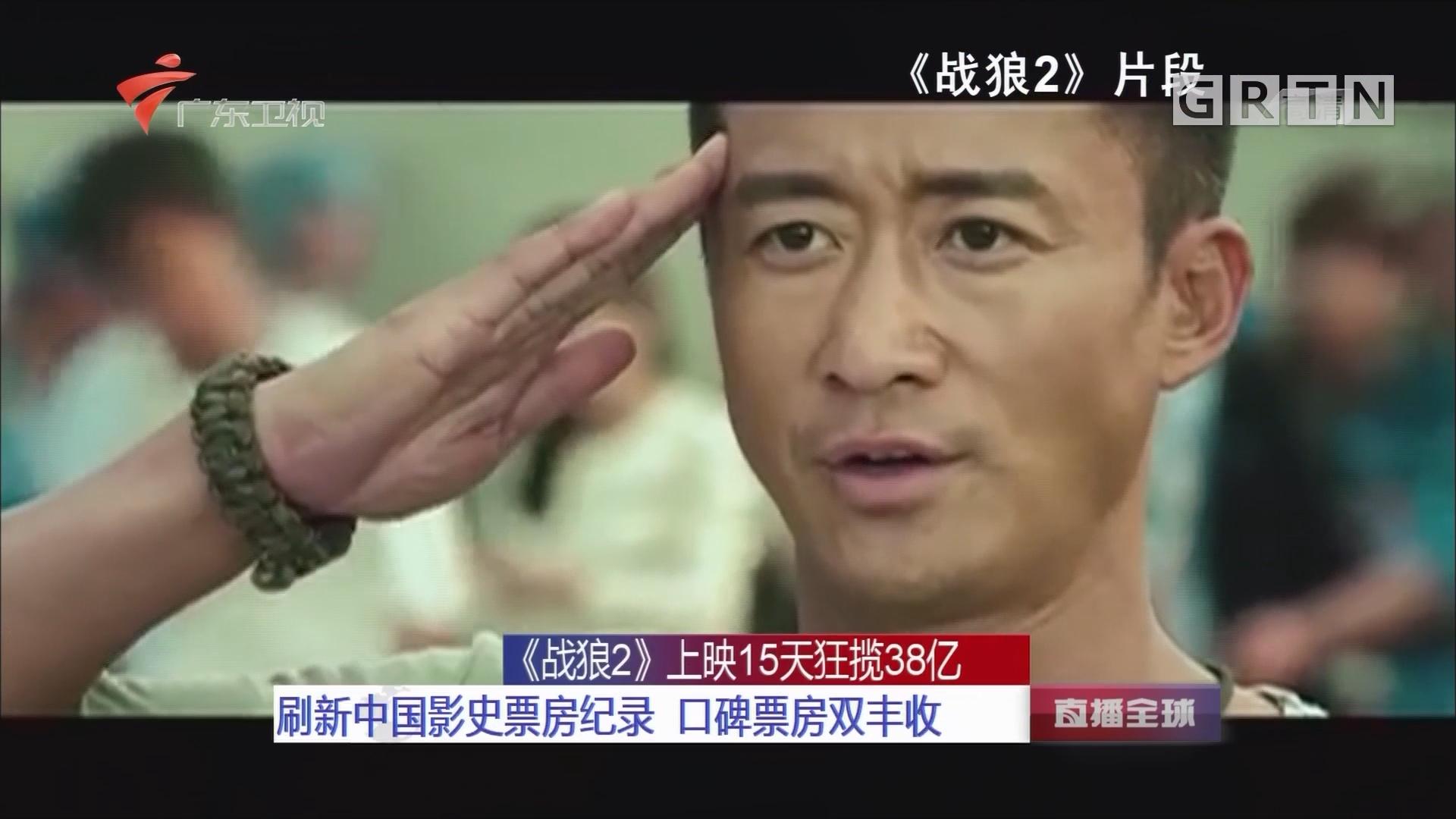 《战狼2》上映15天狂揽38亿:刷新中国影史票房纪录 口碑票房双丰收