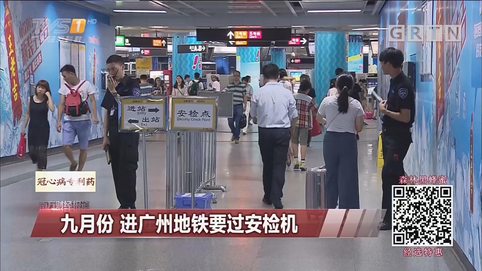九月份 进广州地铁要过安检机